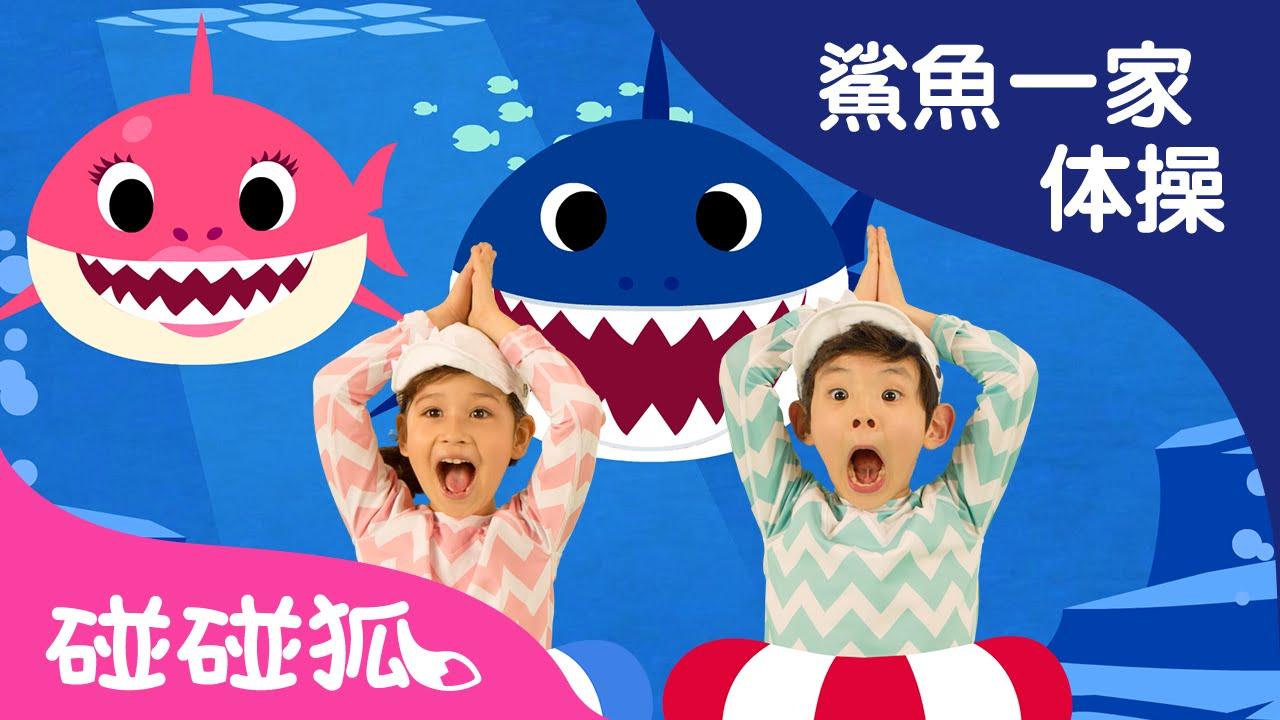 [英文] 鯊魚寶寶體操 | 鯊魚寶寶 | BabyShark Dance | 邊唱邊跳 | 碰碰狐!兒童兒歌