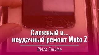 Разборка Moto Z - сложный и... неудачный ремонт | China-Service