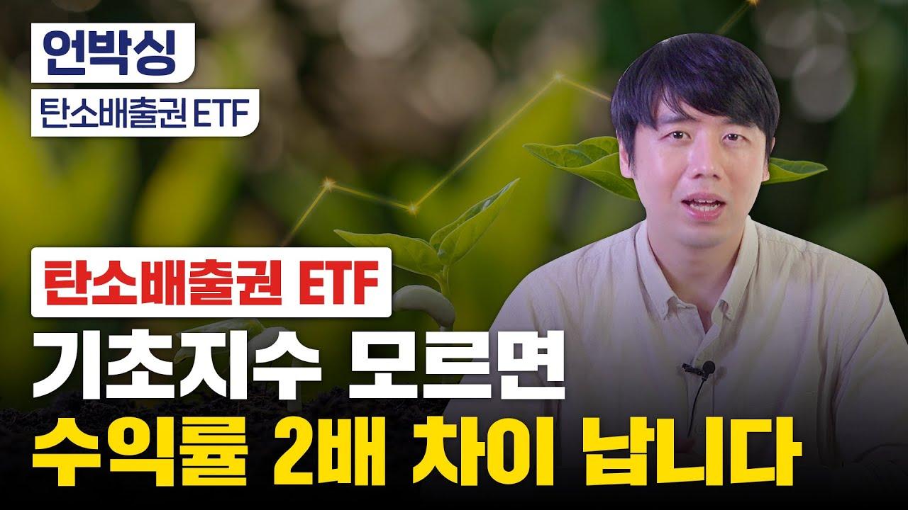 탄소배출권 ETF 투자 고민된다면 이 영상 꼭 보세요|ETF 5종 비교|구조적으로 오른다?