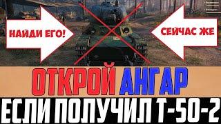 ВСЕ КТО ПОЛУЧИЛ Т-50-2, СЕЙЧАС ЖЕ ОТКРОЙТЕ АНГАР! ВАС ЖДЁТ НОВАЯ ИМБА!!