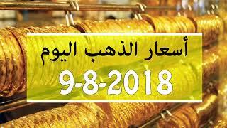 اسعار الذهب اليوم الخميس 9-8-2018 في محلات الصاغة في مصر