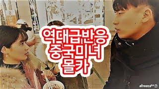 [대륙남] 한국에 놀러온 중국미녀에게 몰카를 해보았다. 반응 좋으시네