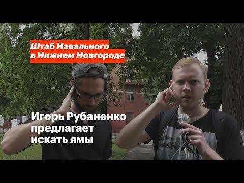 Игорь Рубаненко предлагает искать ямы на дорогах Нижнего Новгорода