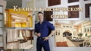 видео Кухня в классическом стиле (23 фото): дизайн интерьера планировки, выбор мебели и фартука