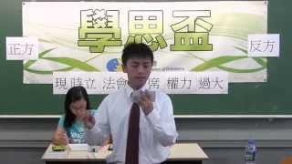 學思盃2014 四強 南屯門官立中學對九龍塘學校(中學部)