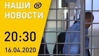 Наши новости ОНТ: итоги совещания Лукашенко, врачам доплатят, вузы и школы готовы к «удаленке»