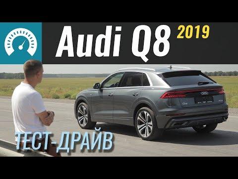 Audi Q8 - КРУЧЕ, чем Q7? Тест на наших дорогах