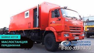 Передвижная маслостанция Камаз 43118-3011-50 с КМУ АНТ 8.5-2 (971)