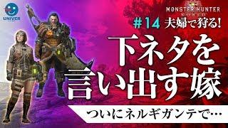 【 モンハン ワールド 】#14 いきなり下ネタを言い出す嫁 そしてついにネルギガンテ! モンスターハンター Monster Hunter World 実況[PS4 Pro]