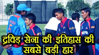 Asia Cup: Indian U-19 Cricketers witnessed shameful defeat by Nepal Cricket team | वनइंडिया हिंदी
