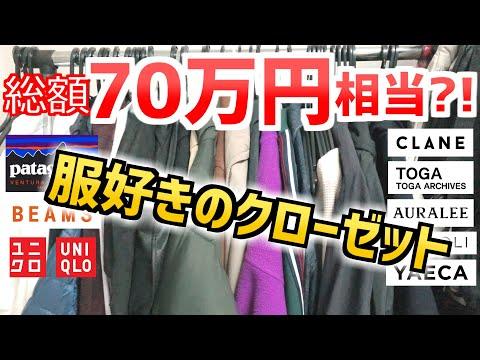 【3分の1は○○】服好きアパレル店員の私服を公開します