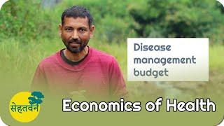 Economics of Health 🌳  Dr. Vipin Gupta 🌳  सेहतवन