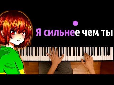 Chara - Stronger Than You Feat. Efim BroStudio ● караоке | PIANO_KARAOKE ● ᴴᴰ + НОТЫ