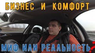 видео Такси комфорт