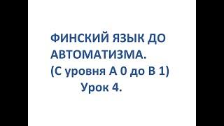 ФИНСКИЙ ЯЗЫК ДО АВТОМАТИЗМА. УРОК 4. УРОКИ ФИНСКОГО ЯЗЫКА