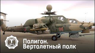 Вертолётный полк | Полигон | Т24