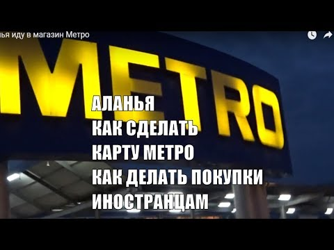Как восстановить карту метро кэш энд керри