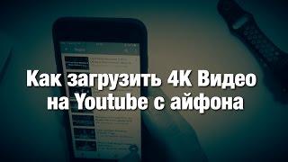 Как Загрузить 4К Видео на Youtube на iPhone!