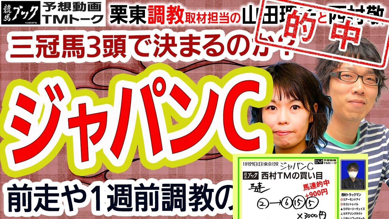 【競馬ブック】ジャパンカップ 2020 予想【TMトーク】(栗東)