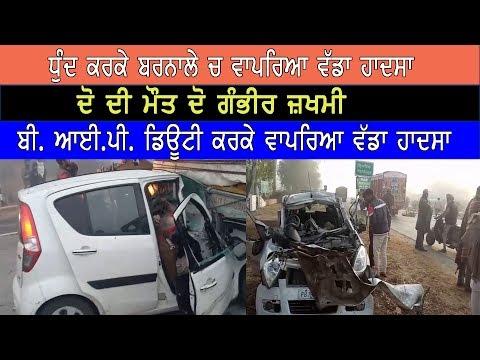 Aone Punjabi Tv   ਧੁੰਦ ਕਰਕੇ Barnala 'ਚ ਵਾਪਰਿਆ ਵੱਡਾ ਹਾਦਸਾ, 2 ਦੀ ਹੋਈ ਮੌਤ 2 ਹੋਏ ਜਖ਼ਮੀ  