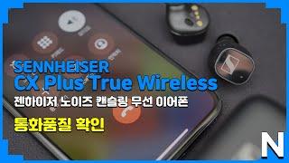 SENNHEISER 젠하이저 CX PLUS TW 통화품…
