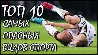 видео Самые популярные виды спорта в России, рейтинг ТОП 10
