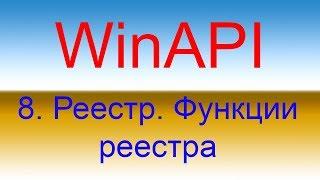 Разработка приложений с помощью WinAPI. Урок 8 Реестр. Функции реестра