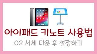 02 아이패드 키노트 서체 다운 후 설정하기