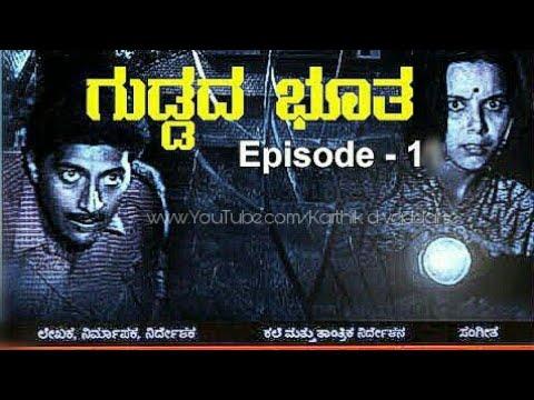 Guddada Bhootha | Episode 1 | Kannada television mini-series | Prakash Raj l Karthik D Vaddarse