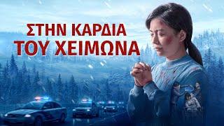 Ελληνική Χριστιανική ταινία «Στην καρδιά του χειμώνα» Ο Θεός είναι το στήριγμά μου (Τρέιλερ)