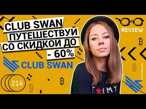 Путешествуйте выгодно | Скидки до - 60%  | ClubSwan.com