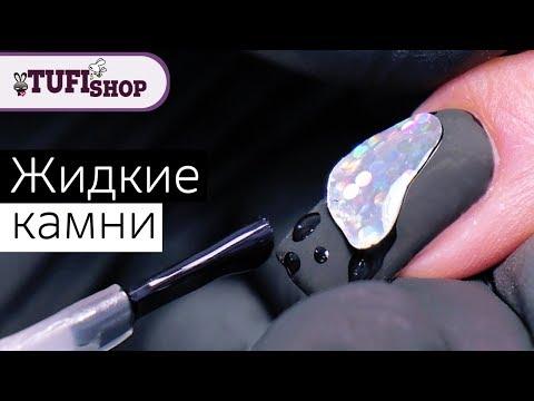Дизайн ногтей жидкий камень. Как сделать маникюр с фольгой?