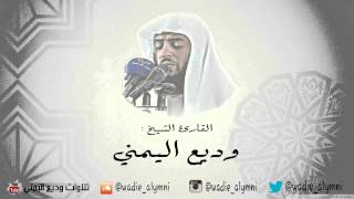 سورة القصص كاملة _ للقارئ : وديع اليمني