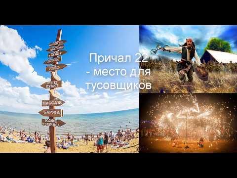 Правда об отдыхе на Яровом: Делу время, потехе - час #3