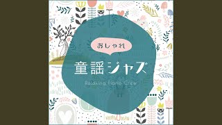 Provided to YouTube by TuneCore Japan ドレミの歌 · Relaxing Piano Crew おしゃれ童謡ジャズ ℗ 2018 αWave Records Released on: 2018-07-08 Composer: ...