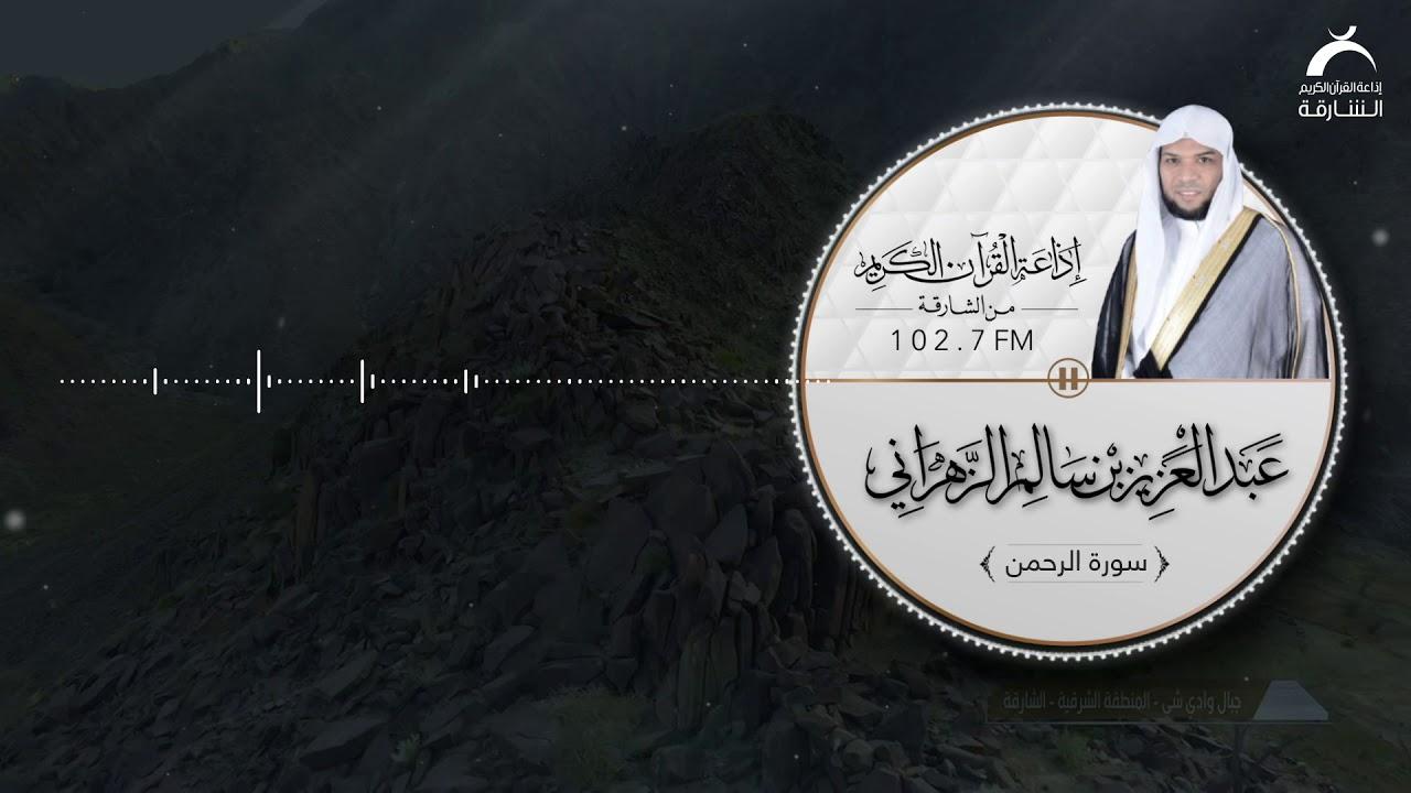 تلاوة حصرية بصوت القارئ: عبدالعزيز بن سالم الزهراني | سورة الرحمن