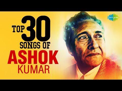 Top 30 songs of Ashok Kumar   अशोक कुमार के 30 गाने   HD Songs   One Stop Jukebox