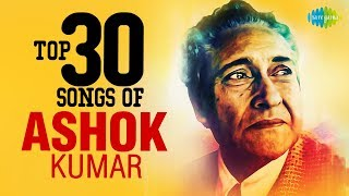 Top 30 songs of Ashok Kumar | अशोक कुमार के 30 गाने | HD Songs | One Stop Jukebox thumbnail