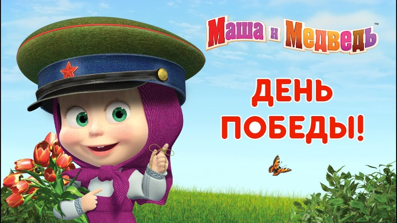 Маша и Медведь - День Победы! 🎖️