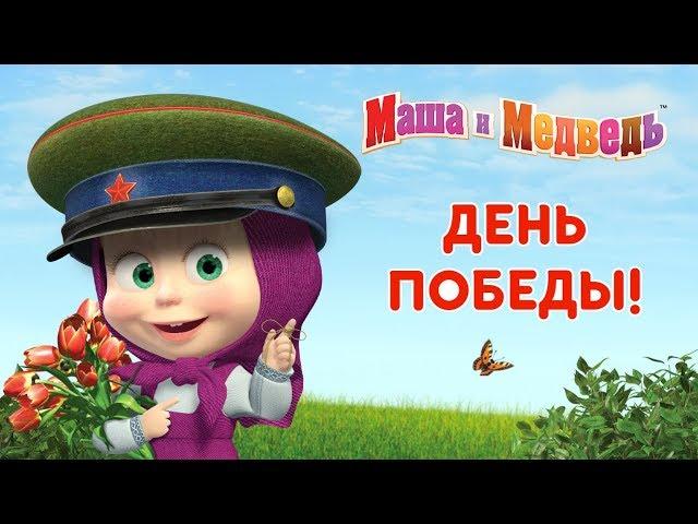 Маша и Медведь - День Победы!