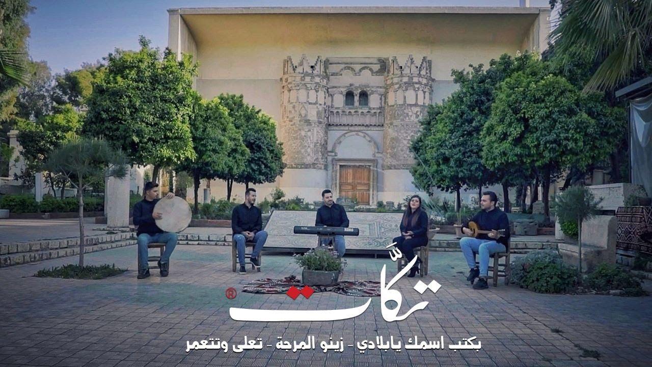 فرقة تكّات [ أغاني وطنية ] بكتب اسمك يا بلادي - زينو المرجة - تعلى وتتعمر (2021)