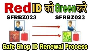 Safe Shop DSA ID Renewal Process|Red ID को Renew कैसे करें