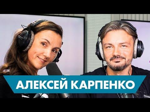 Алексей Карпенко: про Мигеля, секс и шоу «Танцы»