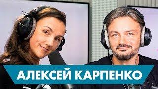 Download Алексей Карпенко: про Мигеля, секс и шоу «Танцы» Mp3 and Videos