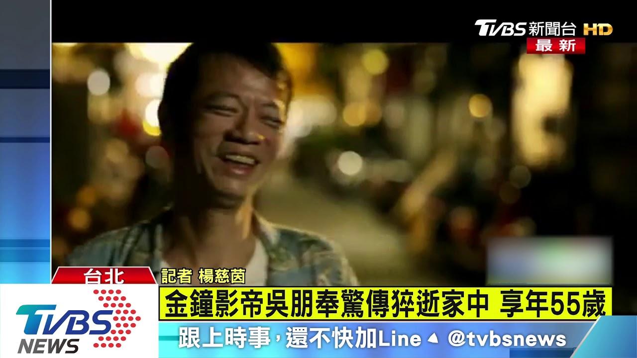 【星聞最速報】金鐘影帝吳朋奉驚傳猝逝家中 享年55歲 - YouTube
