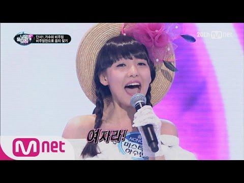 [ICanSeeYourVoice] Mystery Ha Soo Bin sings Tears by So Chan Whee? EP.10