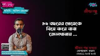 JIBON GOLPO I Epi : 171 I RJ Kebria I Dhaka FM 90.4 I KABUL SHOURAV