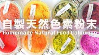 【Eng Sub】自製天然色素粉末   蔬菜水果粉末大集合 Homemade Natural Food Colouring Powder Recipe