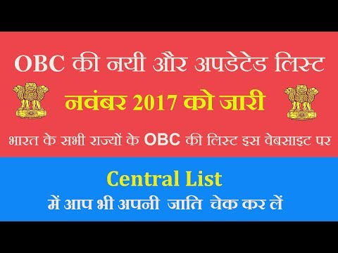 OBC New Central  List 2017-18 l What castes are included under OBC in India?