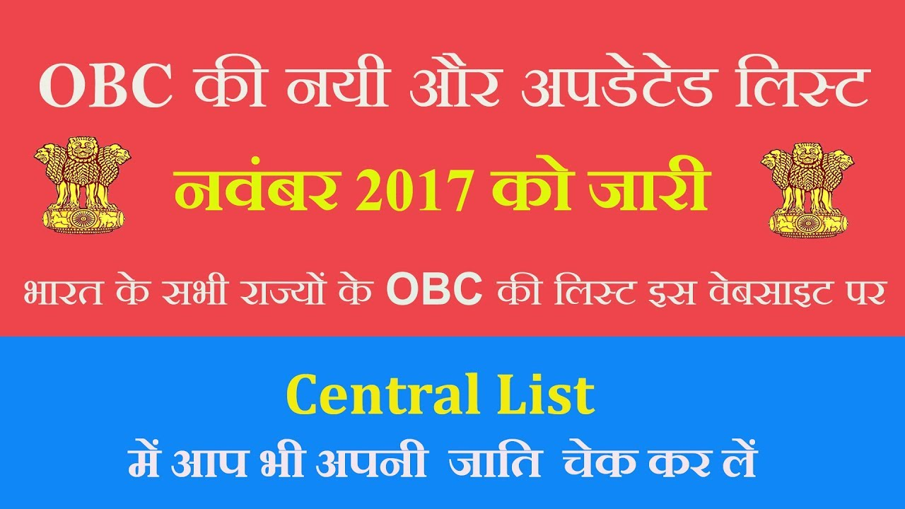 OBC New Central List 2019 l What castes are included under OBC in India?